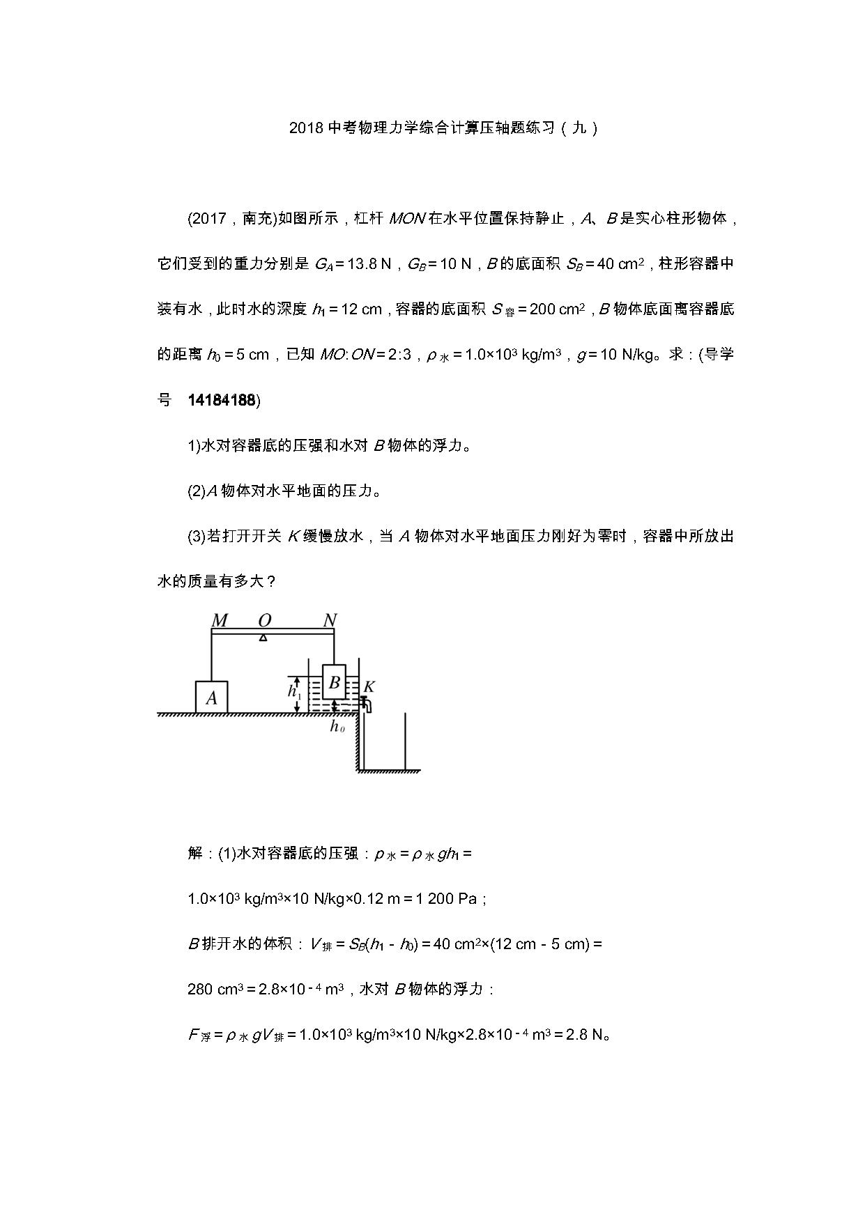 2018中考物理力学综合计算压轴题练习(九)(Word版)