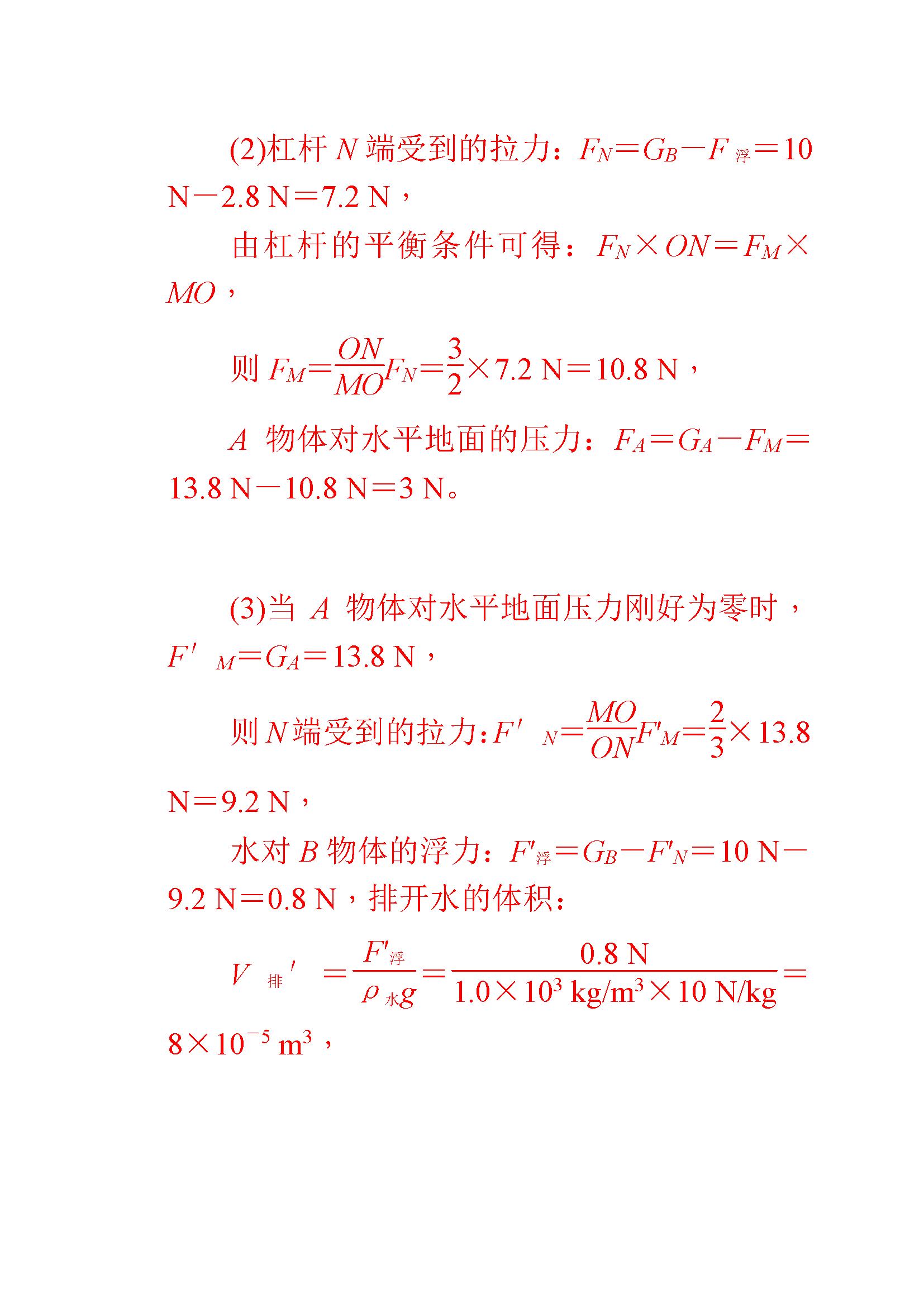 2018中考物理力学综合计算压轴题练习(九)答案(Word版)
