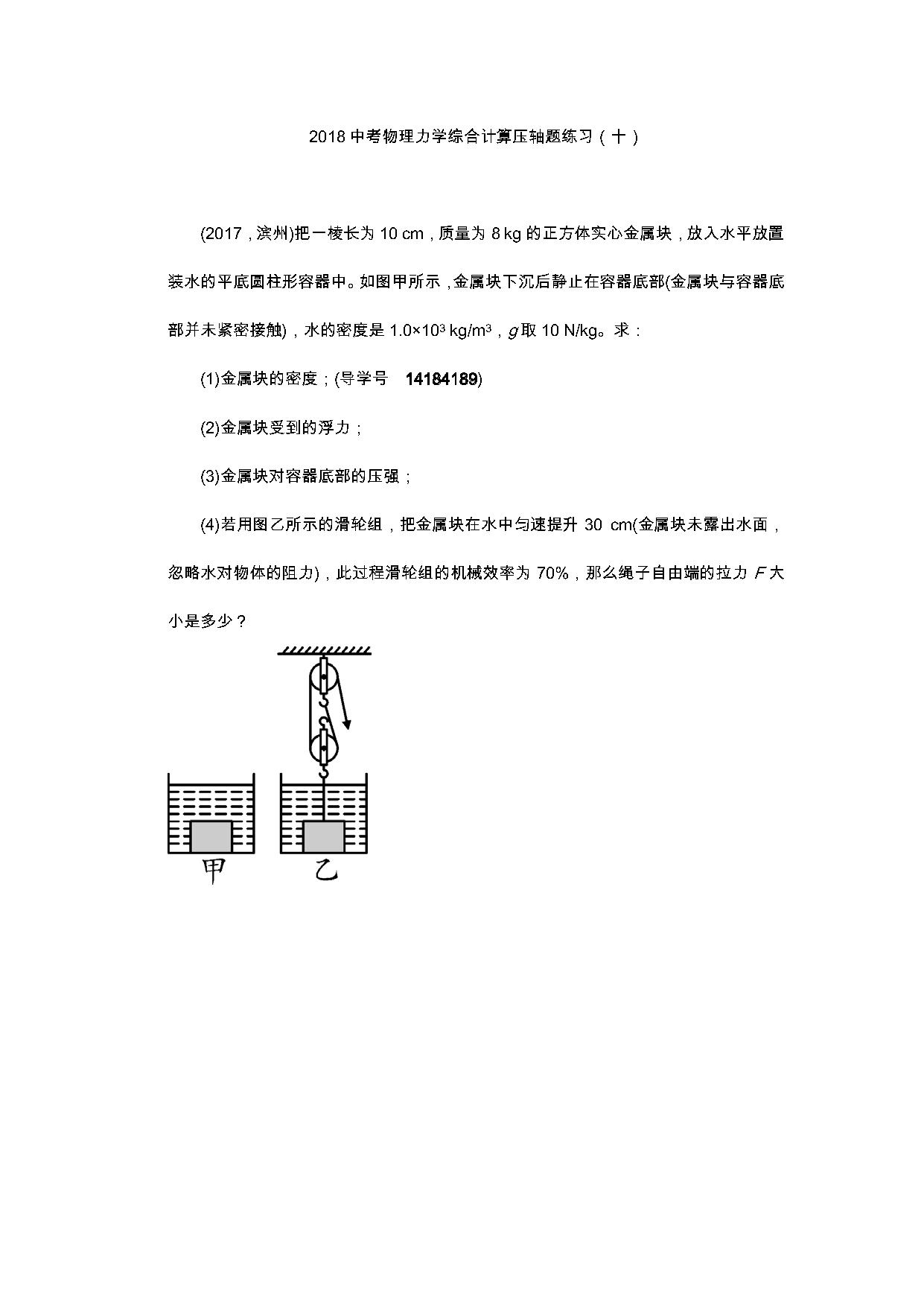 2018中考物理力学综合计算压轴题练习(十)(Word版)