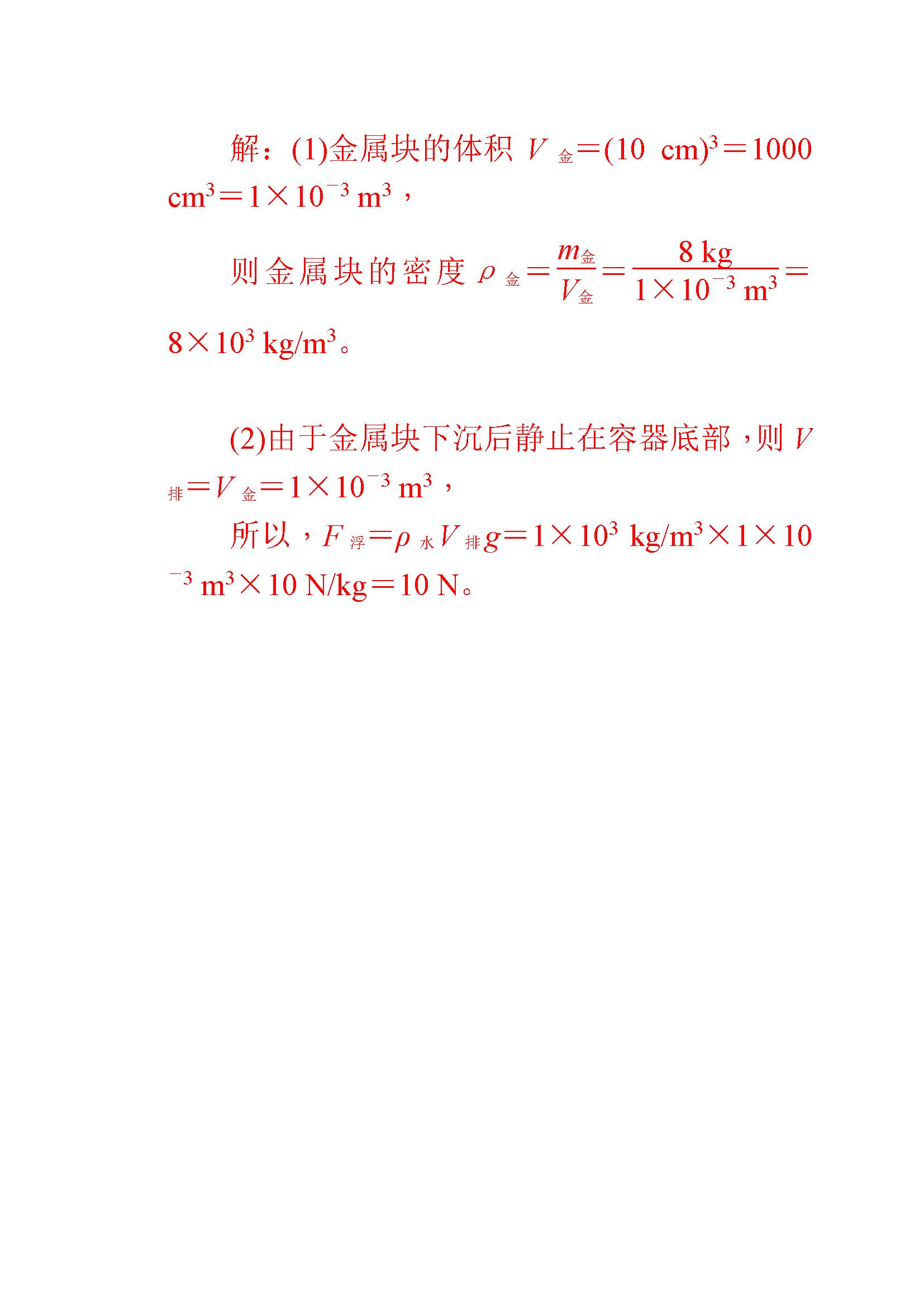 2018中考物理力学综合计算压轴题练习(十)答案(图片版)