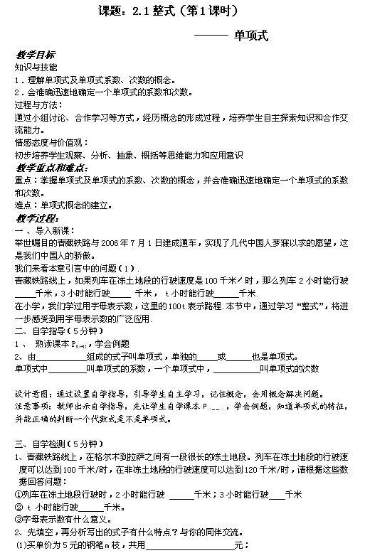 人教版七年级上数学教案2.1整式(1)