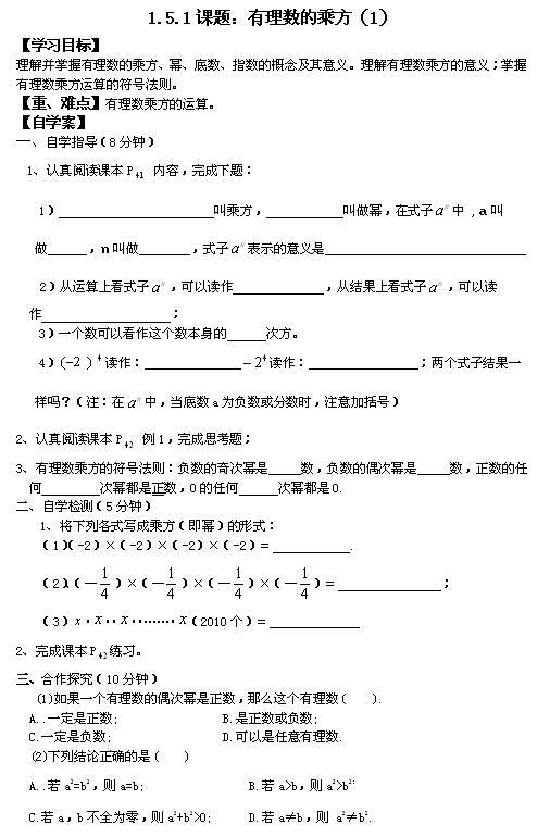 人教版七年级上数学教案1.5.1有理数的乘方(1)