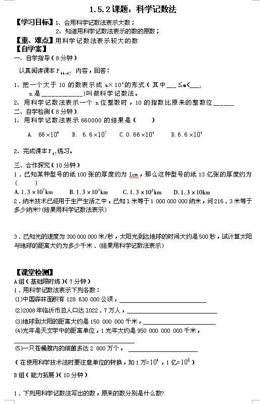 人教版七年级上数学教案1.5.2科学计数法1