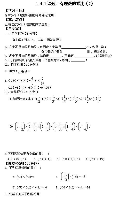 人教版七年级上数学教案1.4.1有理数的乘法(2)