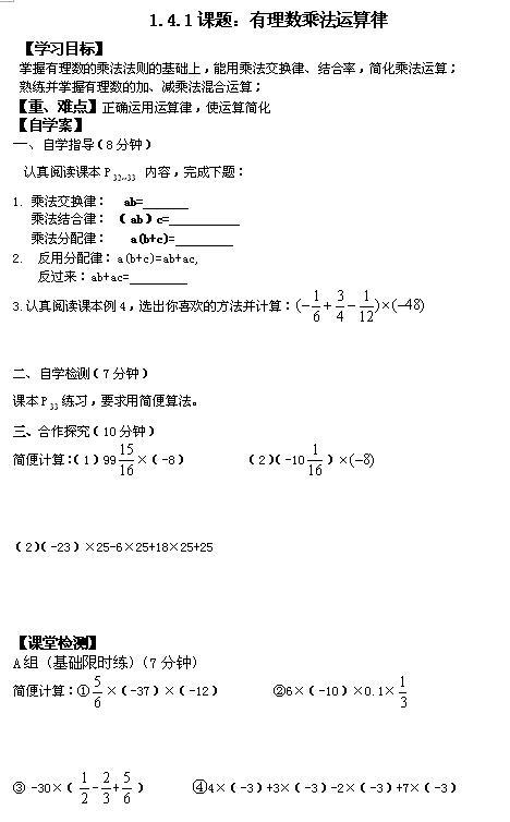 人教版七年级上数学教案1.4.1有理数乘法运算律1