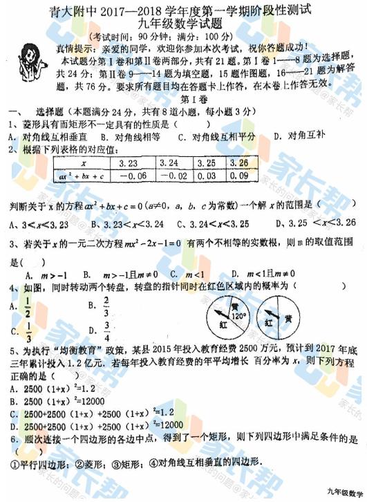 2017年10月青大附初三月考数学试题图1