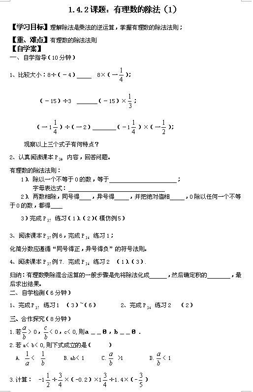 人教版七年级上数学教案1.4.2有理数的除法(1)