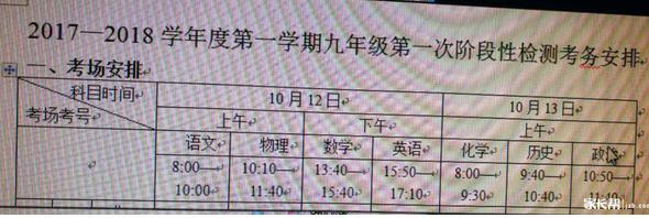 2017青岛城阳实验中学九年级月考时间安排