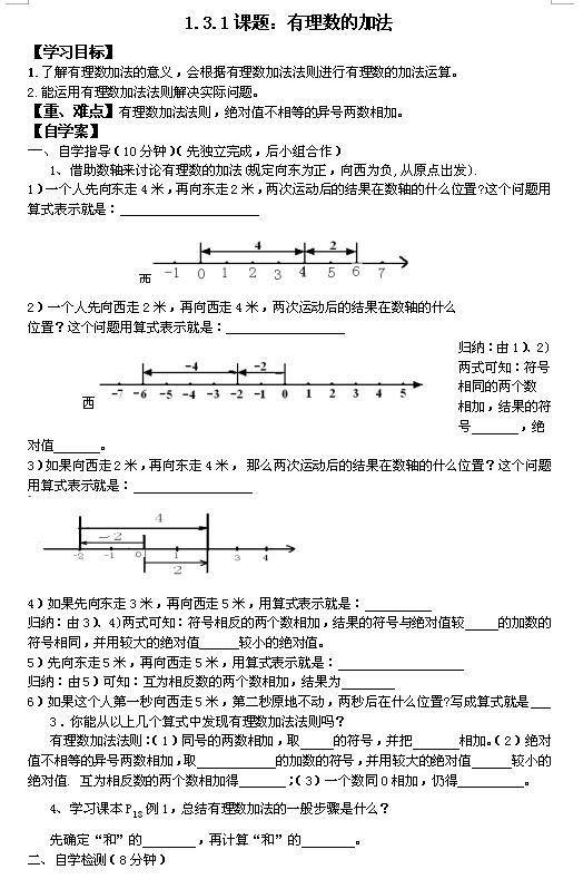 人教版七年级上数学教案1.3.1有理数的加法1