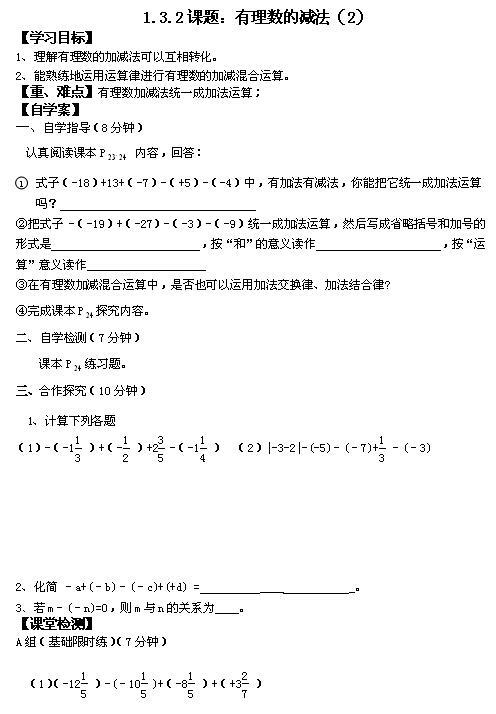 人教版七年级上数学教案1.3.2有理数的减法(2)