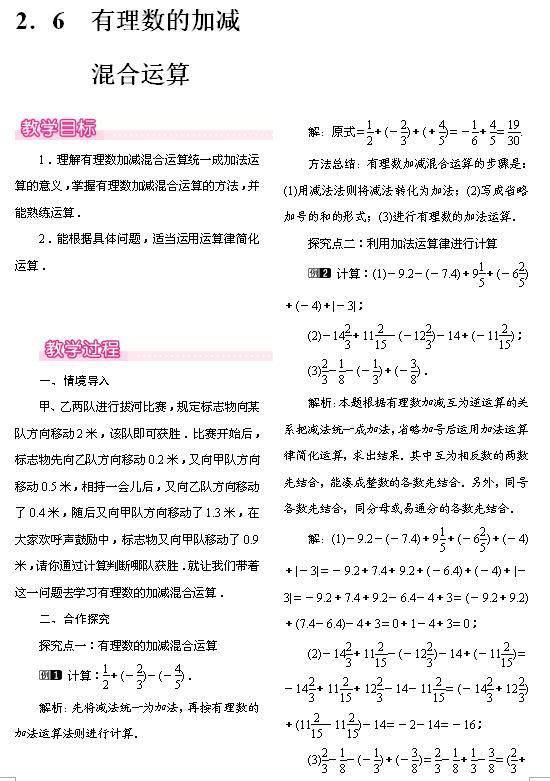 北师大版七年级上数学教案2.6有理数的加减混合运算1