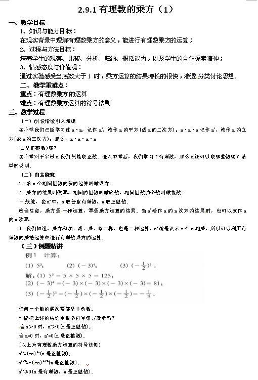 北师大版七年级上数学教案2.9.1有理数的乘方1