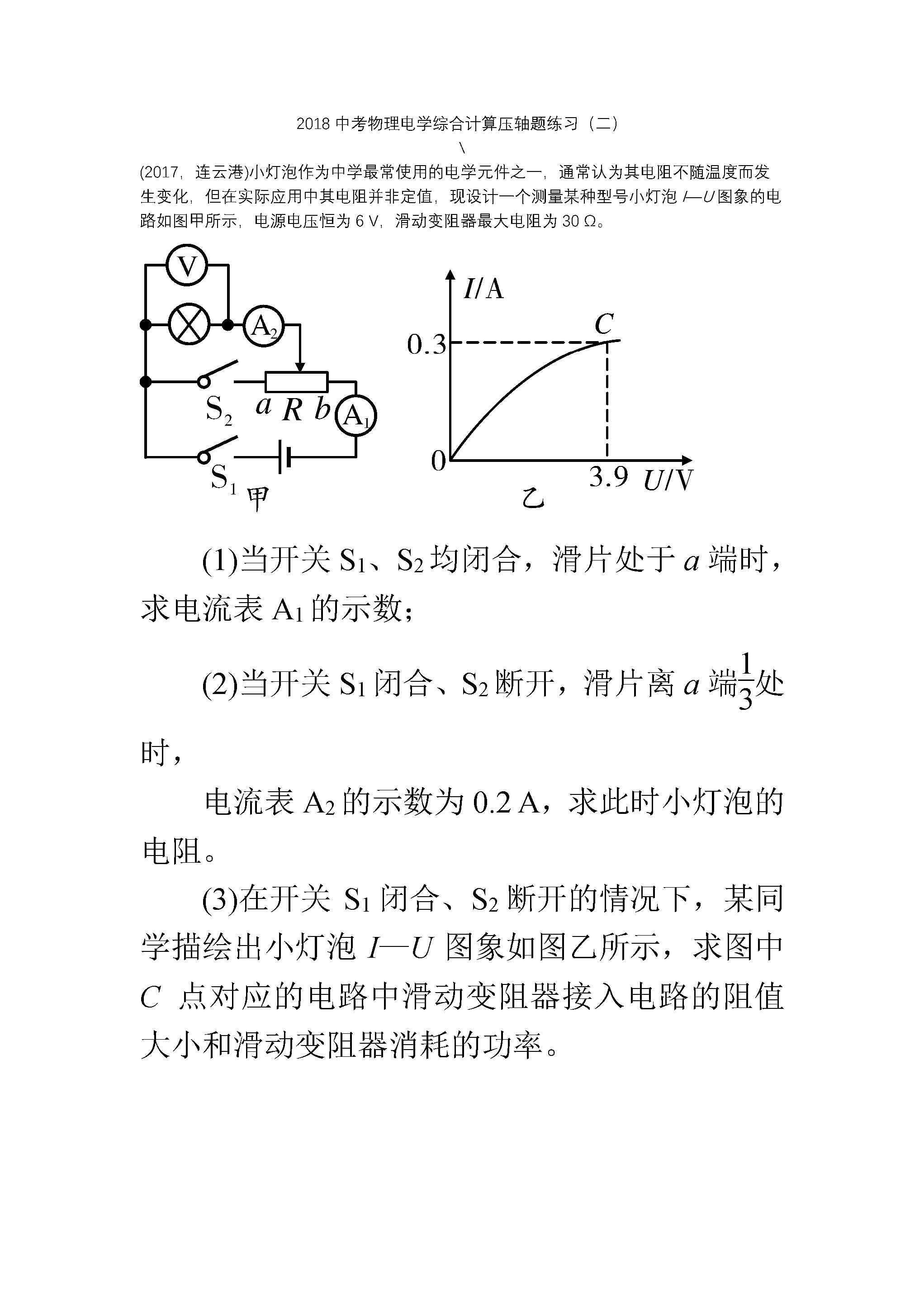 2018中考物理电学综合计算压轴题练习(二)(Word版)