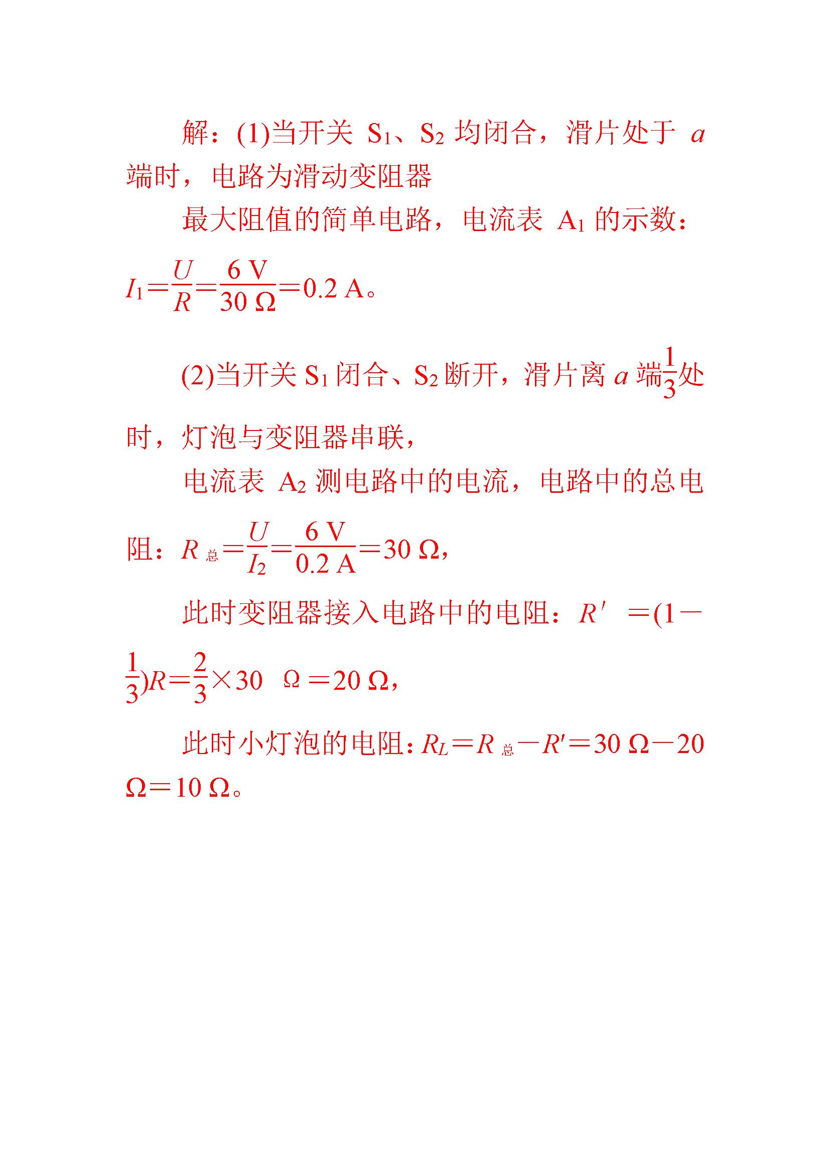 2018中考物理电学综合计算压轴题练习(二)答案(Word版)
