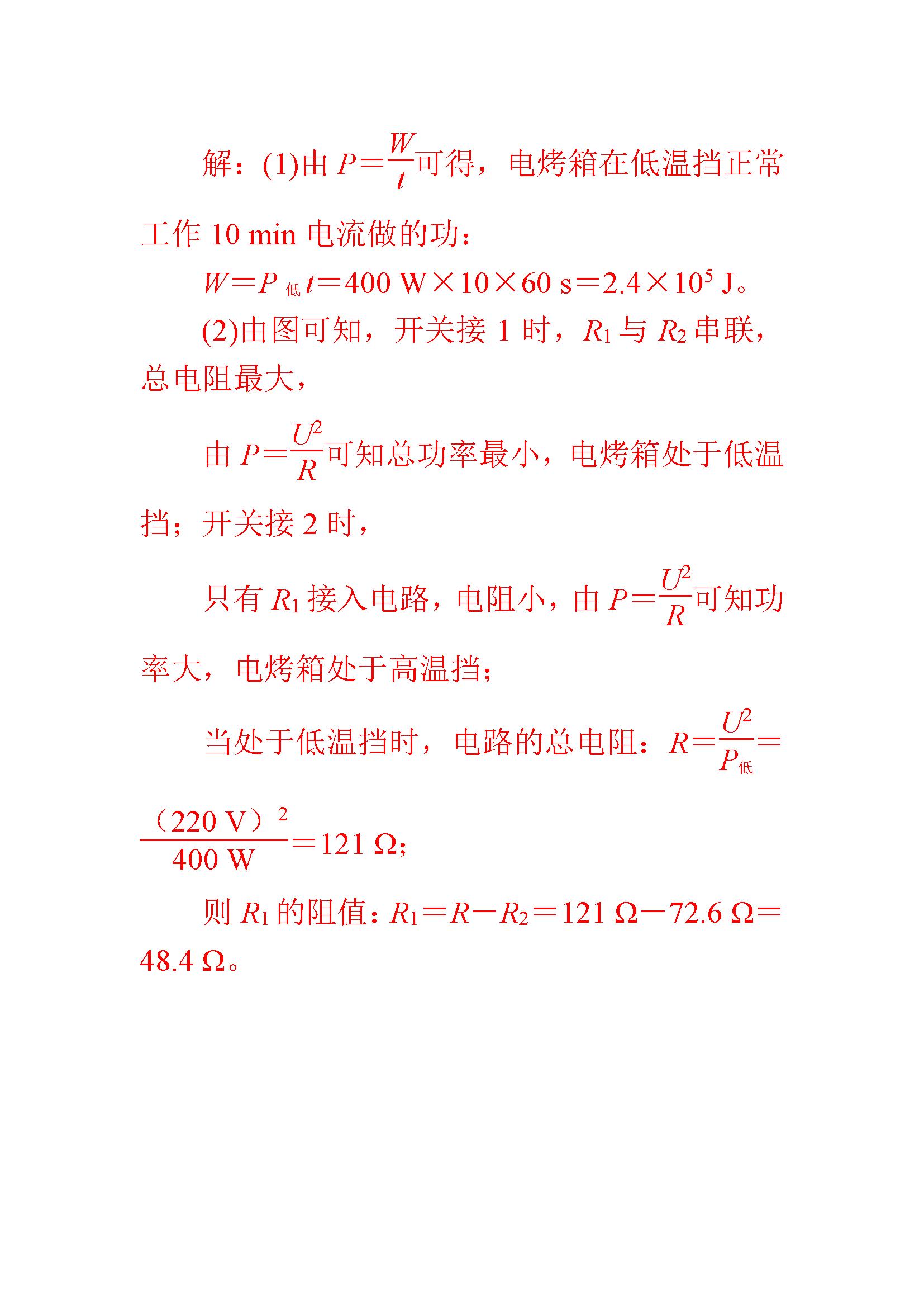 2018中考物理电学综合计算压轴题练习(三)答案(Word版)