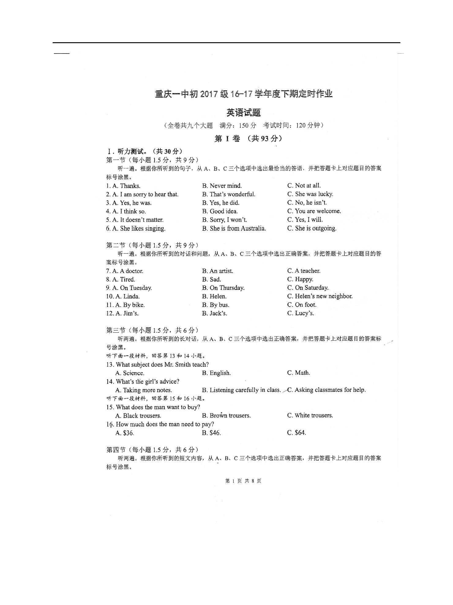 重庆第一中学2017九年级3月定时作业英语试题(图片版)