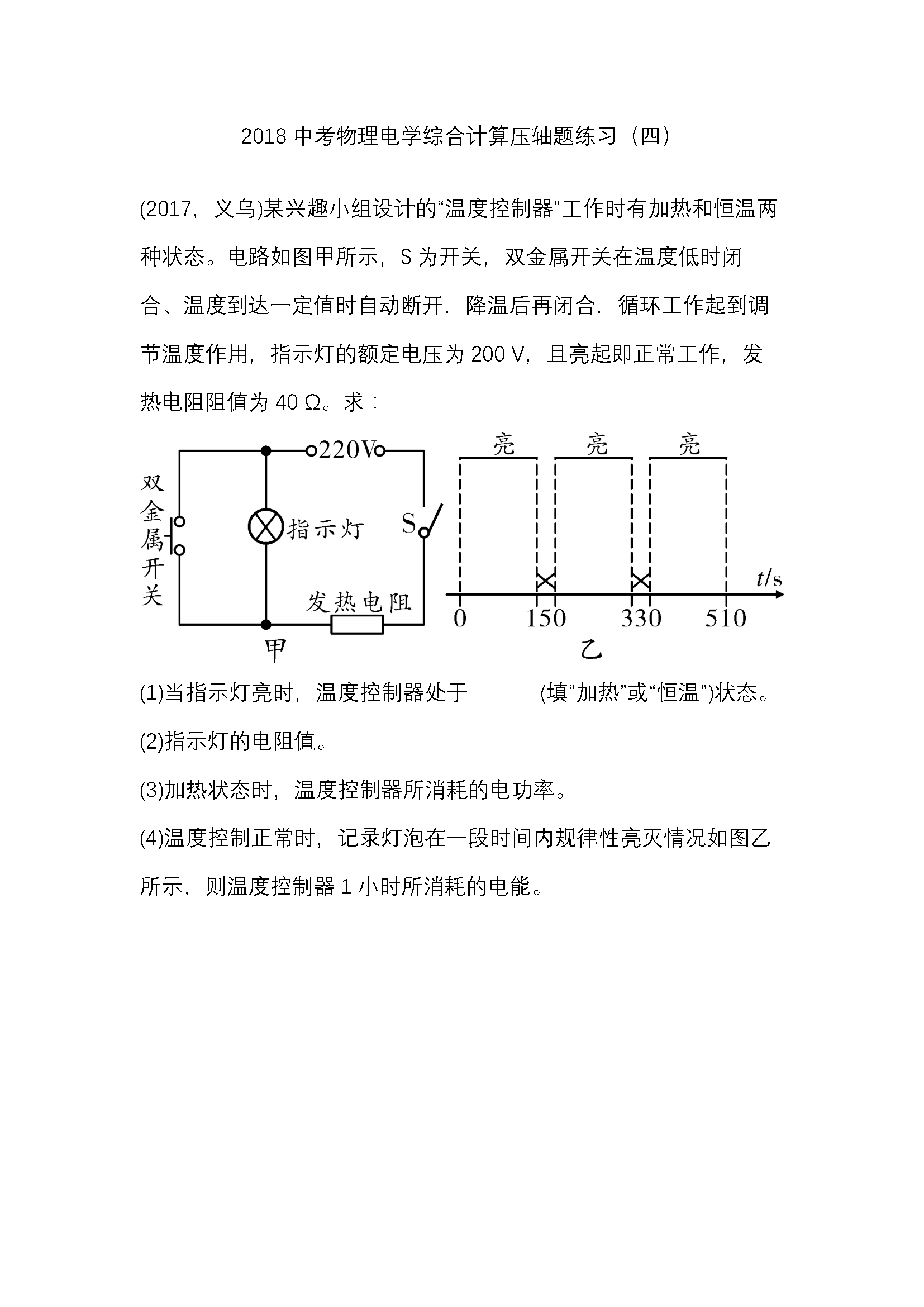 2018中考物理电学综合计算压轴题练习(四)(Word版)