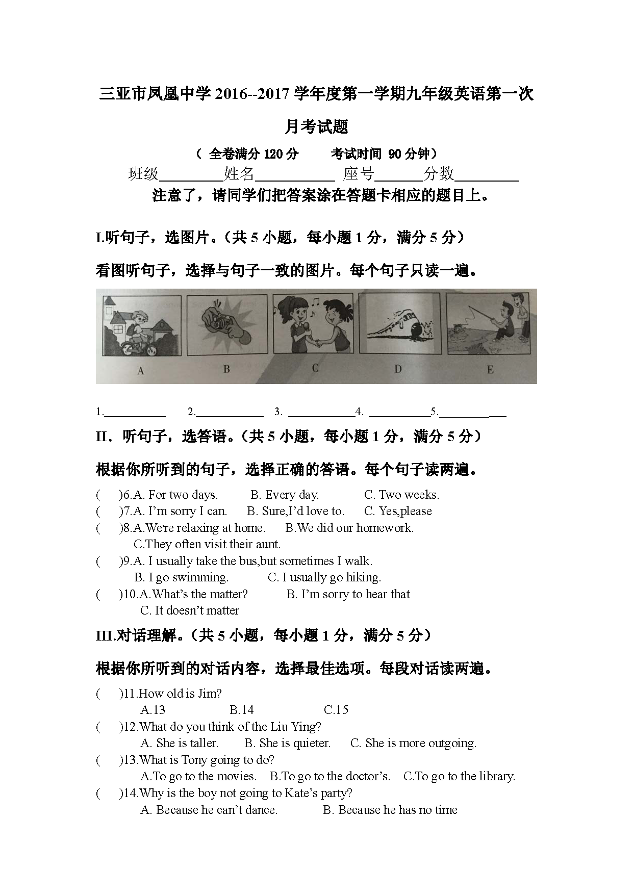 海南三亚凤凰中学2016-2017第一学期九年级英语第一次月考试题(图片版)