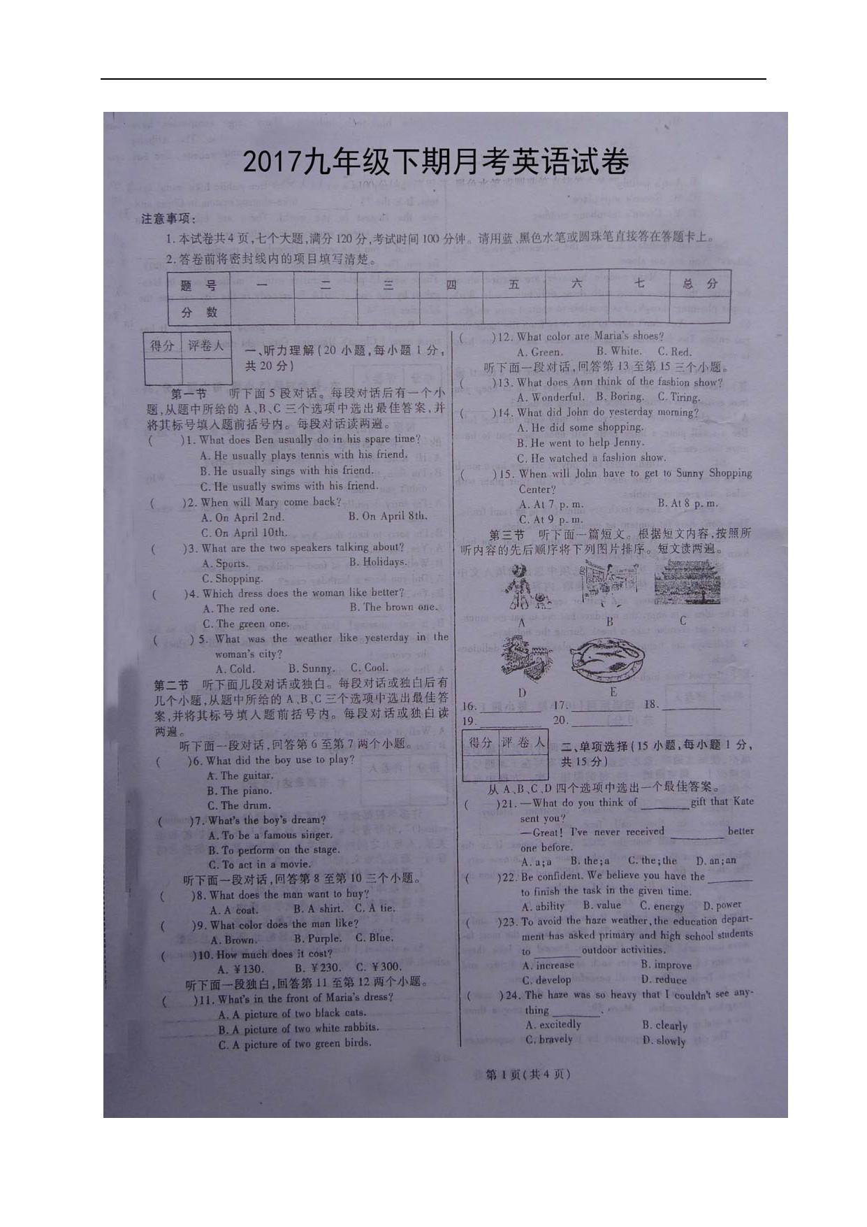 河南商邱柘城实验中学2017九年级下第一次月考英语试题(图片版)