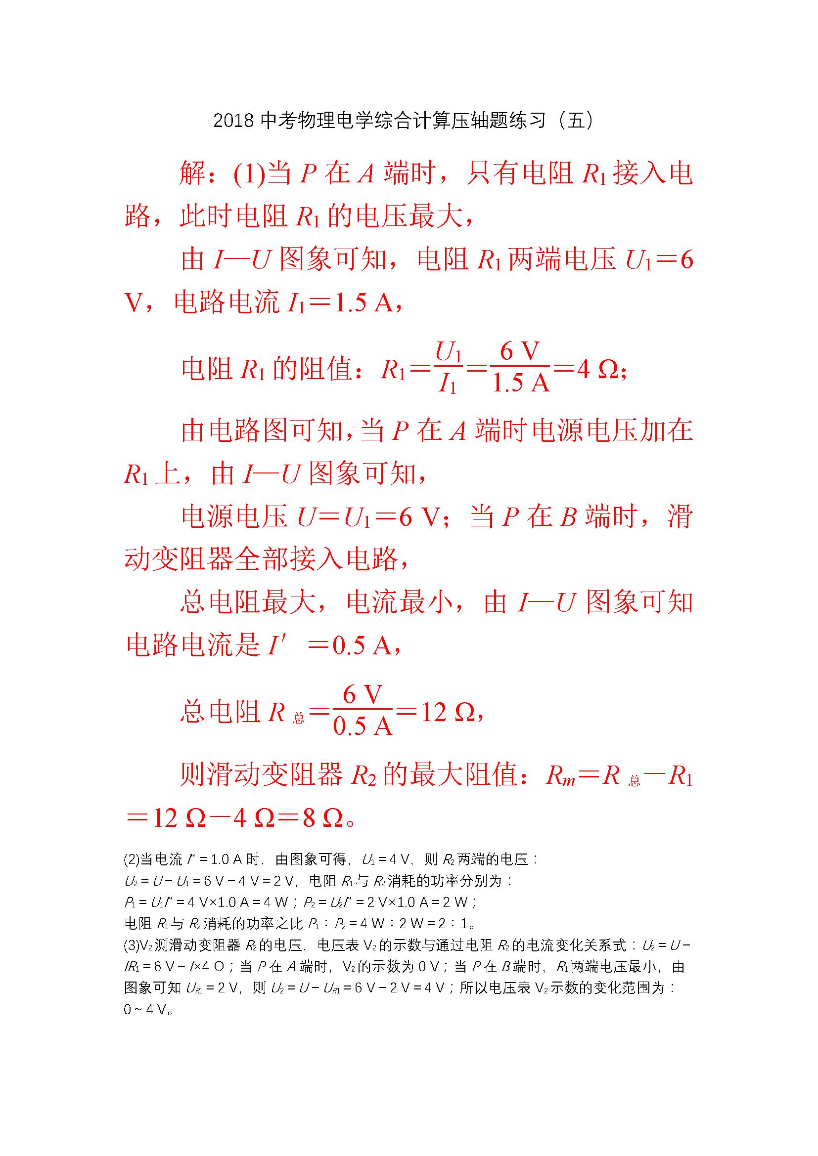 2018中考物理电学综合计算压轴题练习(四)答案(Word版)