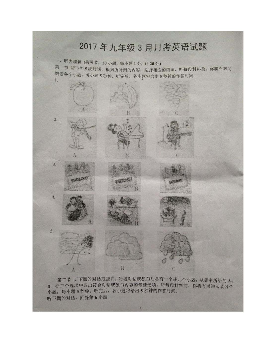 湖南娄底2017九年级3月月考英语试题(Word版)