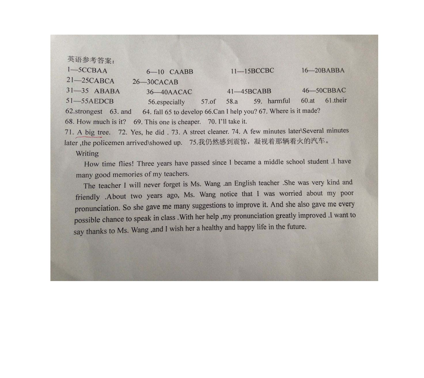 湖南娄底2017九年级3月月考英语试题答案(Word版)