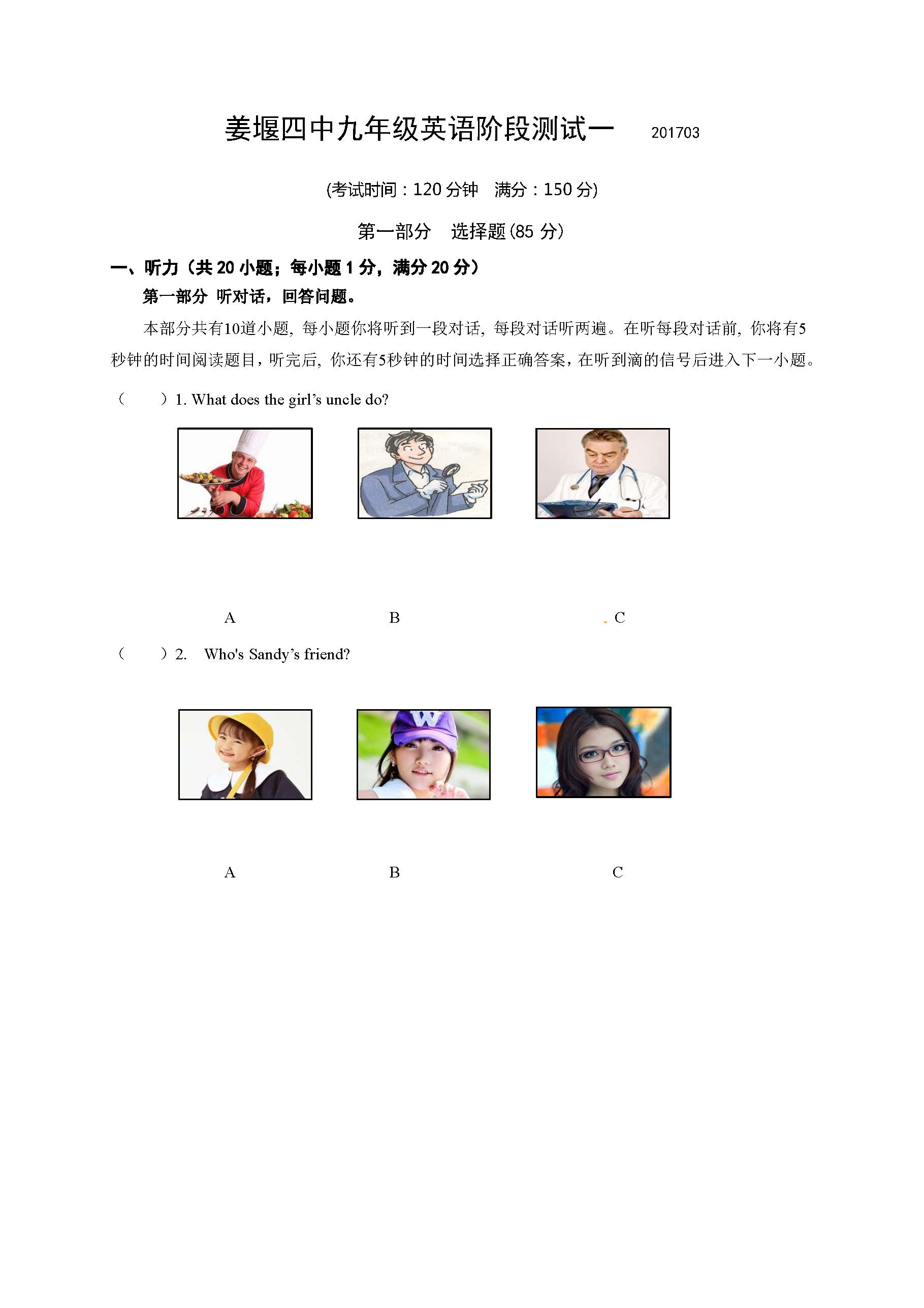 江苏姜堰第四中学2017九年级下第一次月考英语试题(图片版)