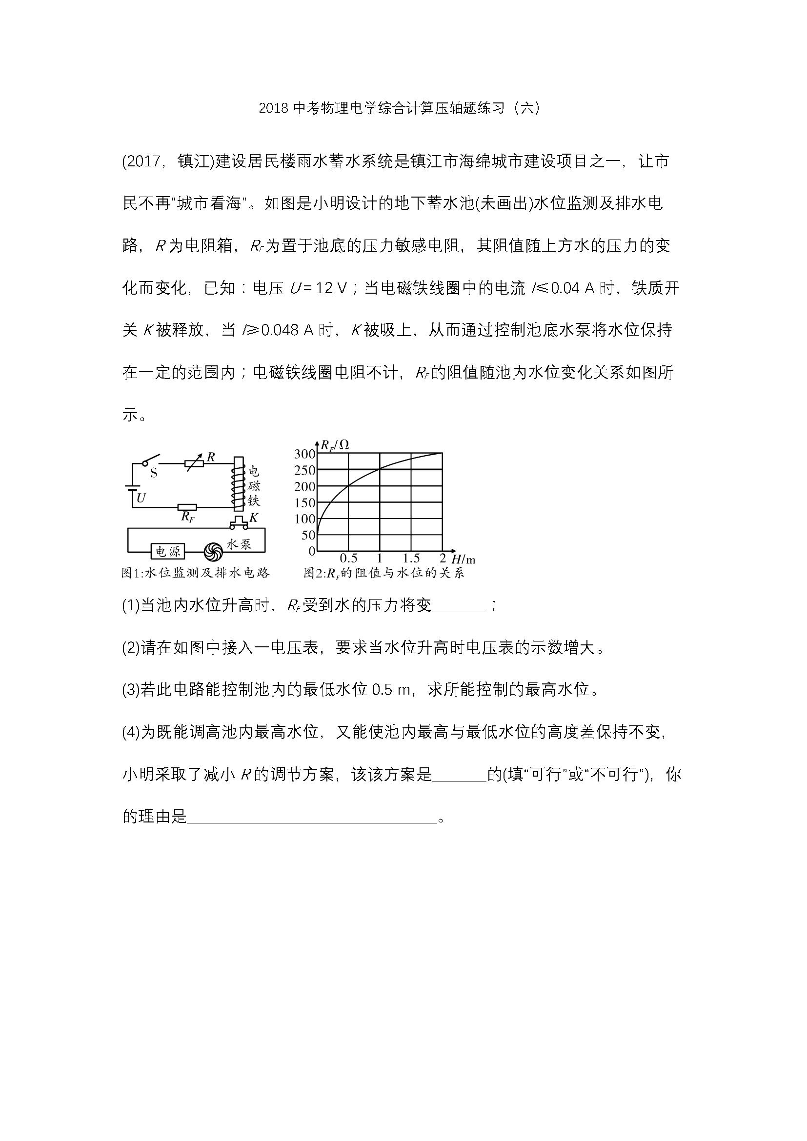 2018中考物理电学综合计算压轴题练习(六)(Word版)