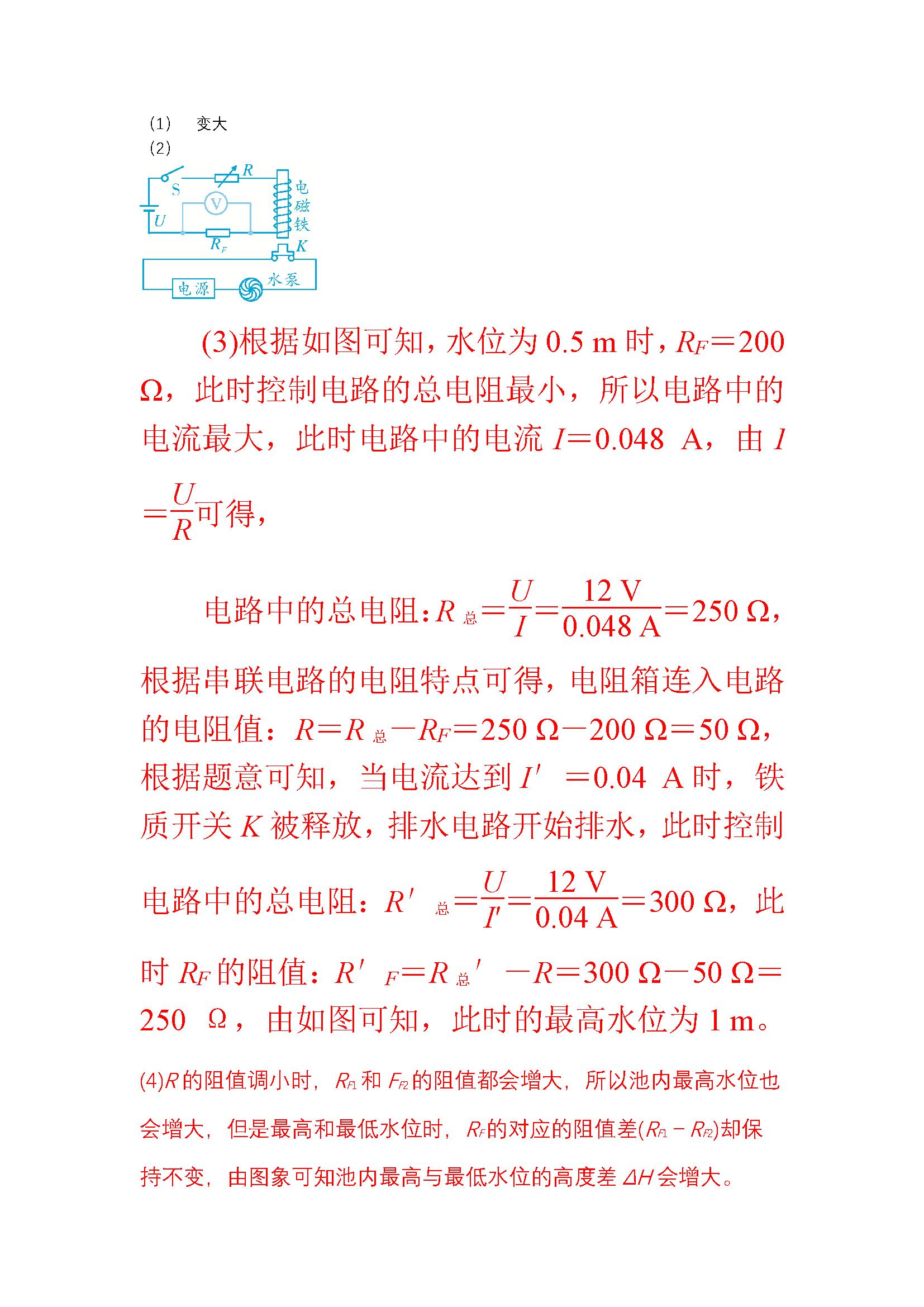 2018中考物理电学综合计算压轴题练习(六)答案(Word版)