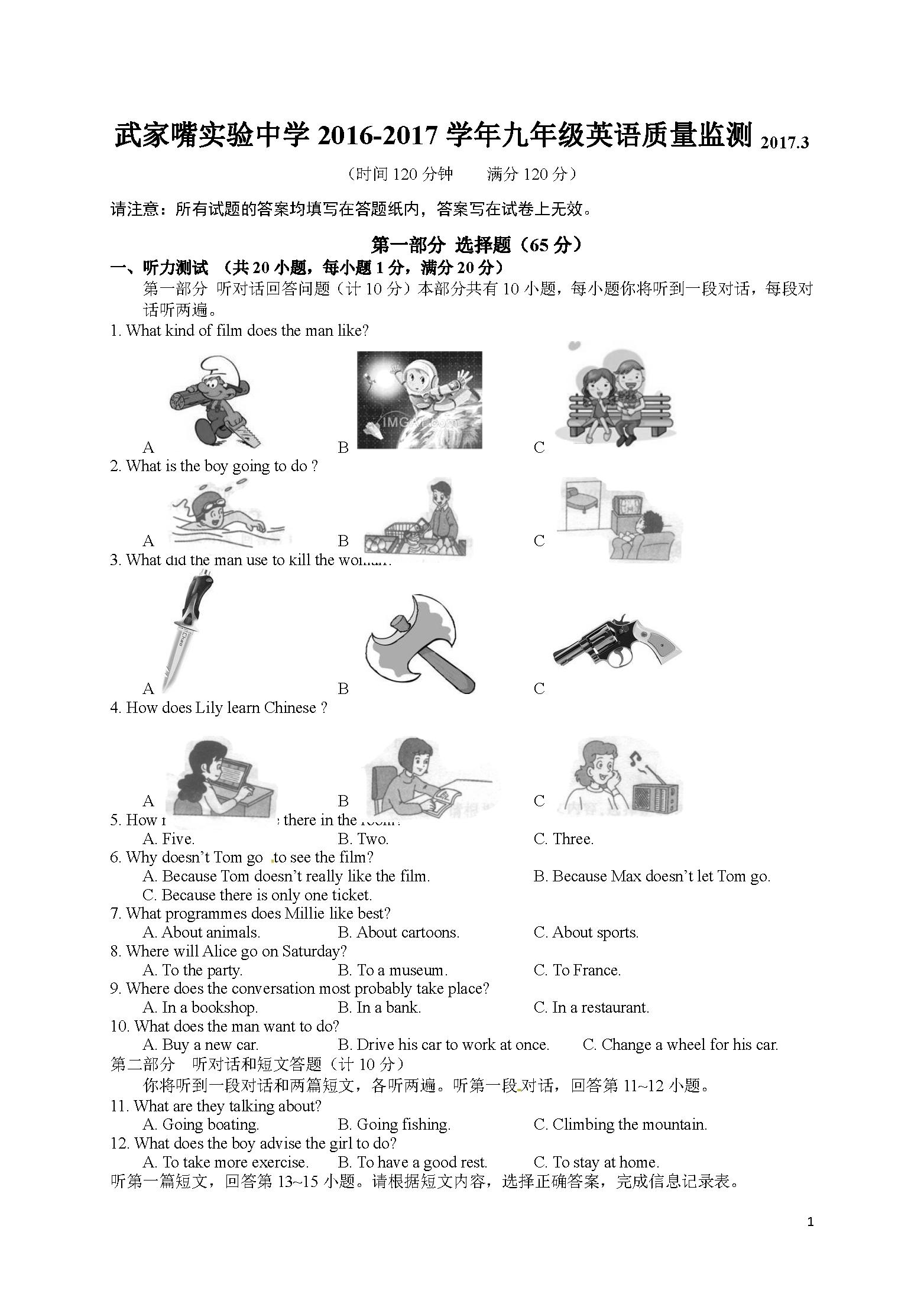 江苏南京高淳武家嘴实验中学2016-2017九年级3月月考英语试卷(Word版)
