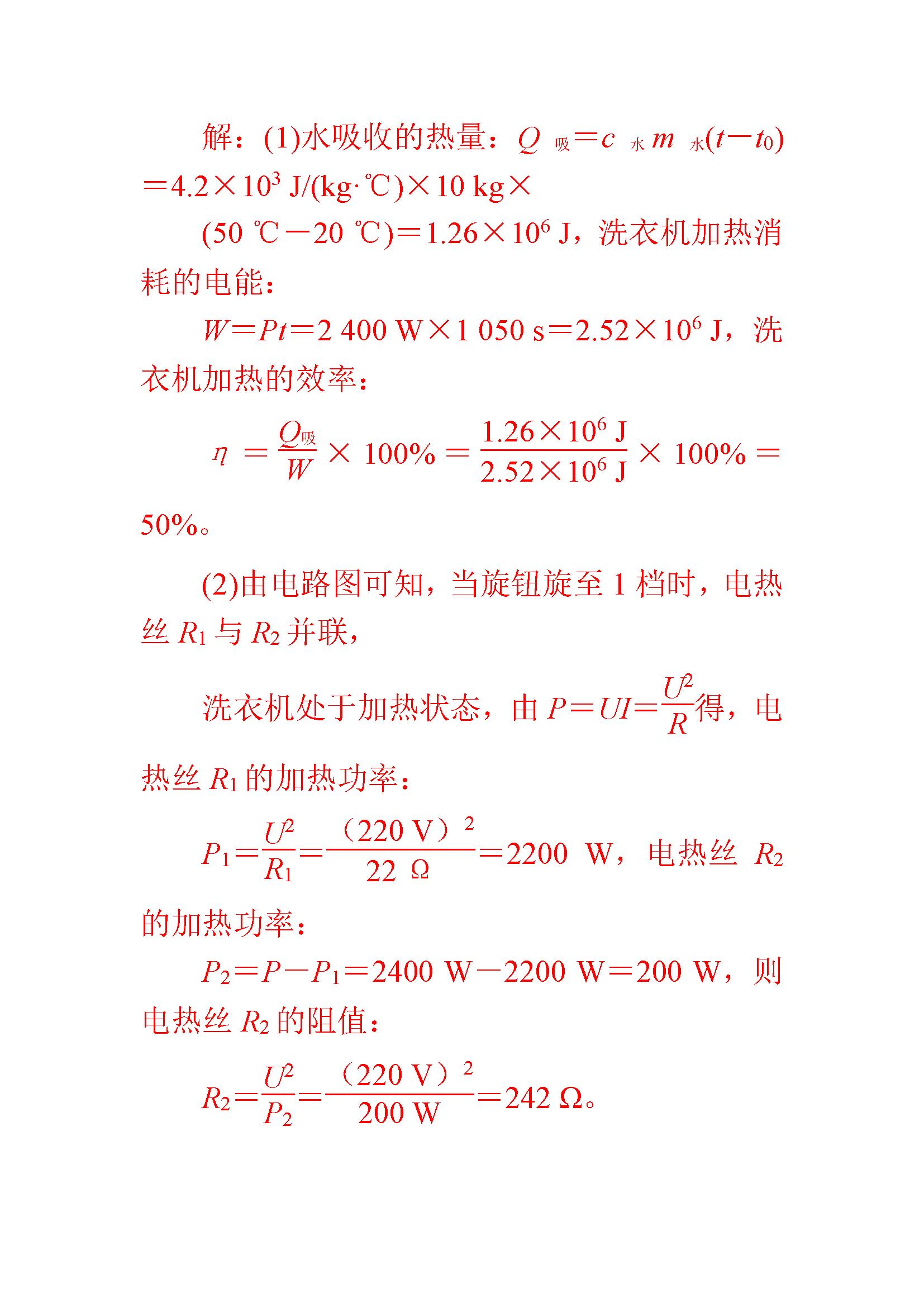 2018中考物理电学综合计算压轴题练习(七)答案(图片版)