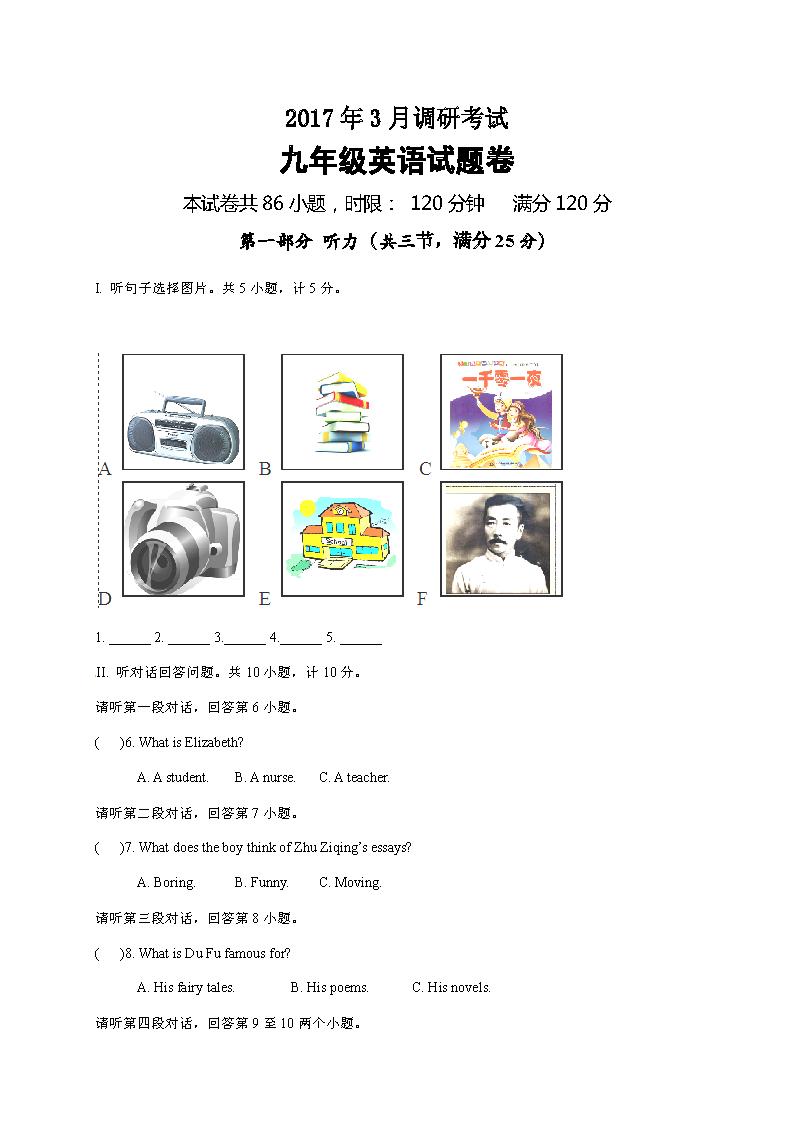 湖北枝江2017九年级3月调研考试英语试题(图片版)