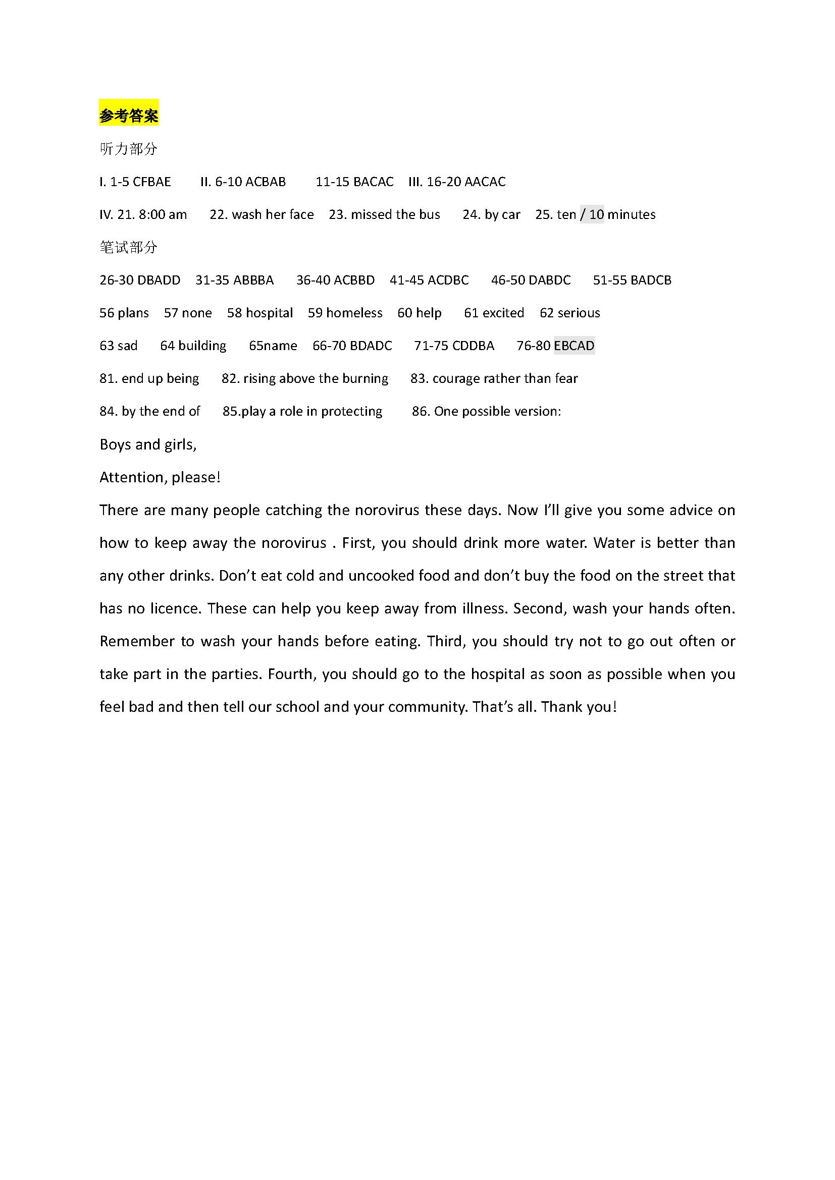 湖北枝江2017九年级3月调研考试英语试题答案(图片版)
