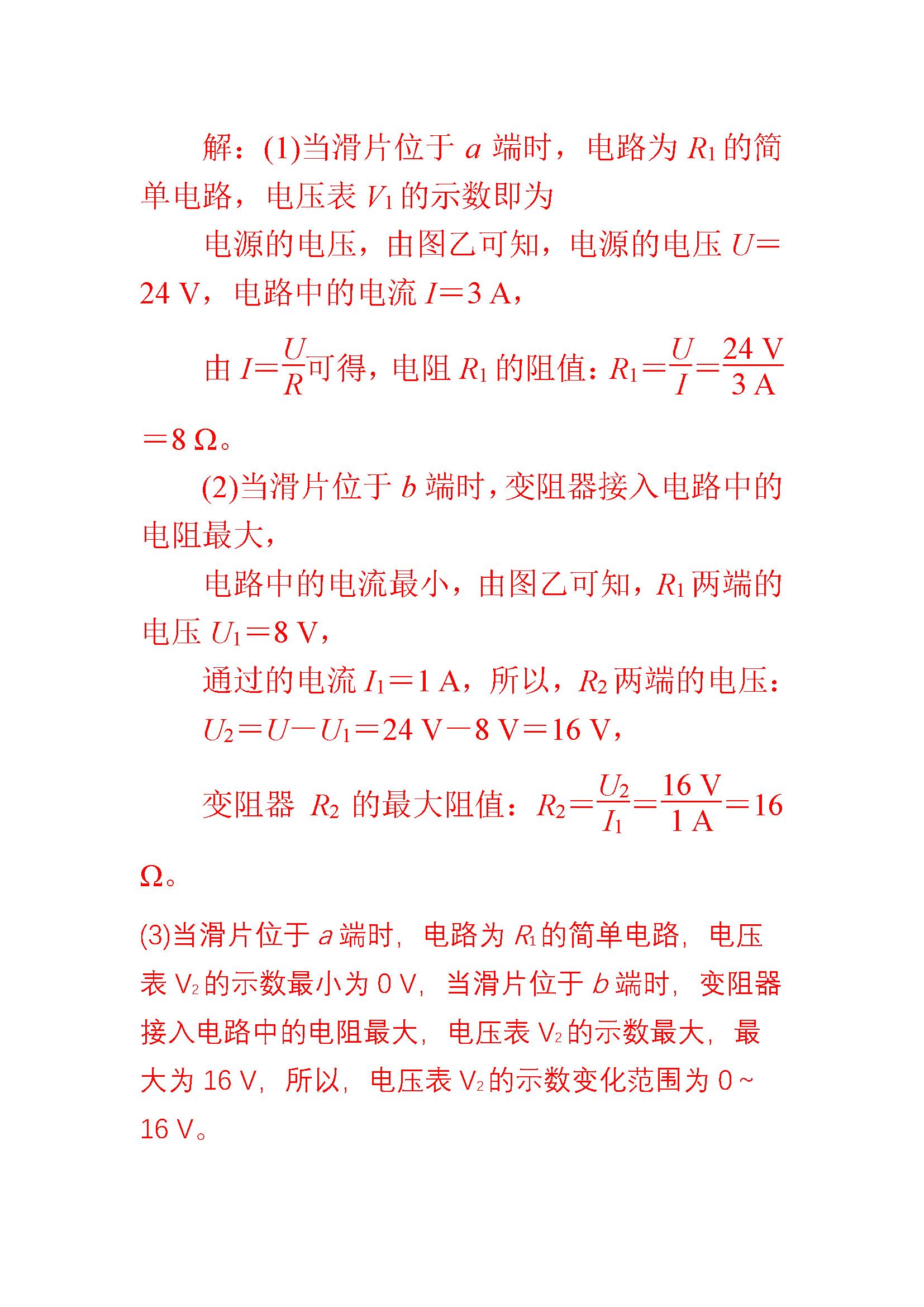 2018中考物理电学综合计算压轴题练习(八)答案(Word版)