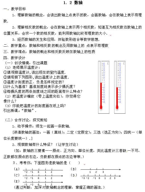 浙教版七年级上数学教案1.2数轴1