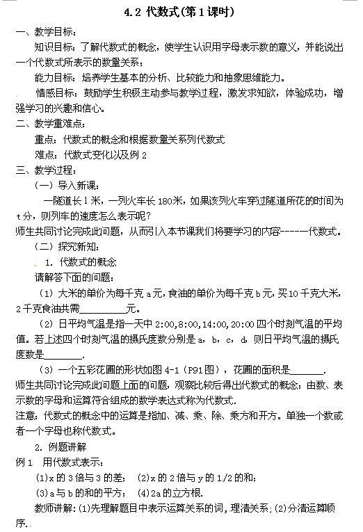 浙教版七年级上数学教案4.2代数式1