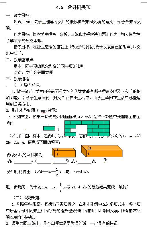 浙教版七年级上数学教案4.5合并同类项1