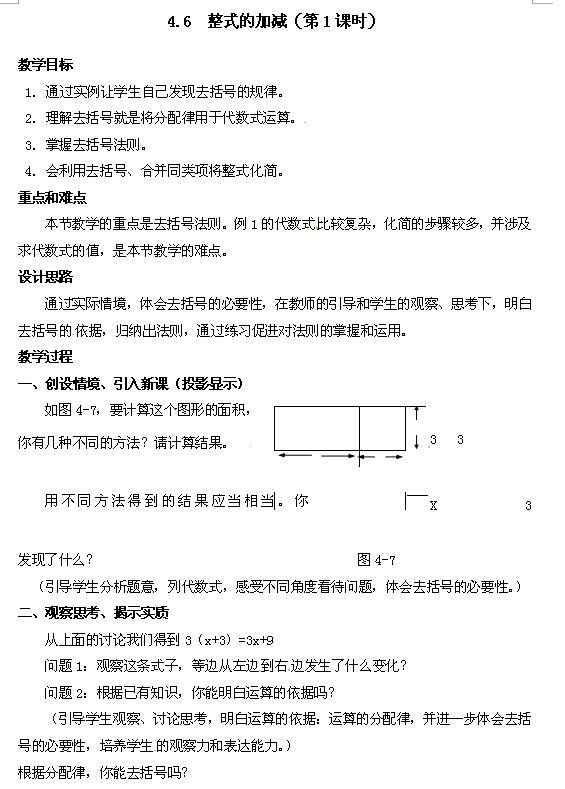 浙教版七年级上数学教案4.6整式的加减1
