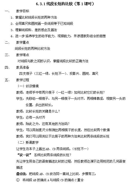 浙教版七年级上数学教案6.3.1线段的长短比较1