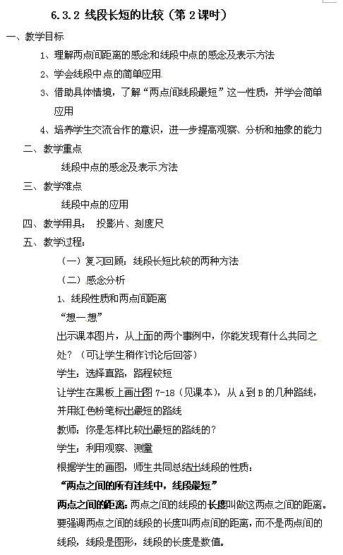 浙教版七年级上数学教案6.3.2线段的长短比较1