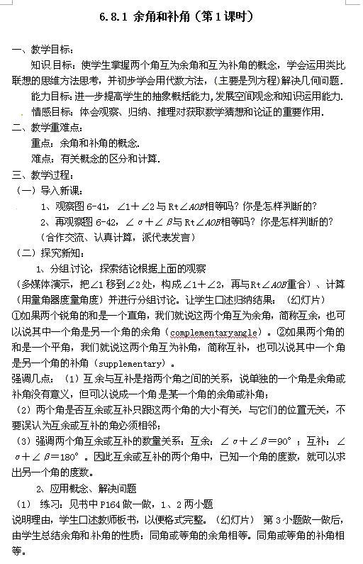 浙教版七年级上数学教案6.8.1余角和补角1