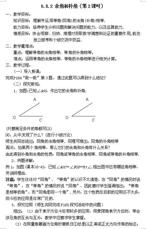 浙教版七年级上数学教案6.8.2余角和补角1