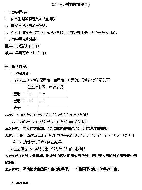 浙教版七年级上数学教案2.1有理数的加法1
