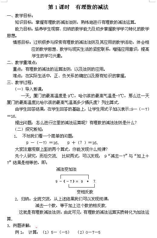 浙教版七年级上数学教案2.2.1有理数的减法1