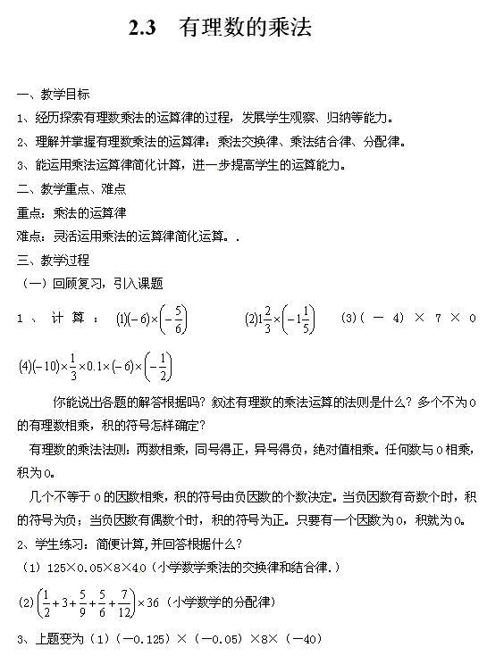 浙教版七年级上数学教案2.3有理数的乘法1