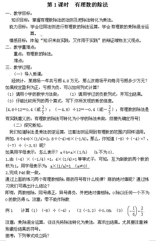 浙教版七年级上数学教案2.4.1有理数的除法1