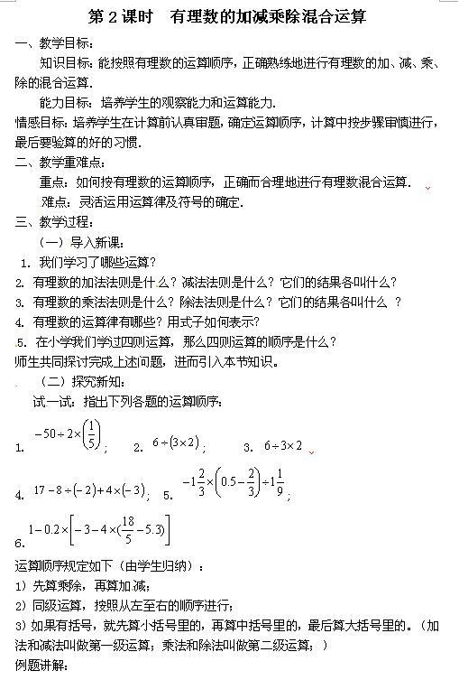 浙教版七年级上数学教案2.4.2有理数的除法1