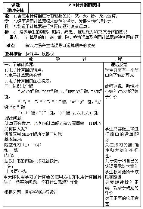 浙教版七年级上数学教案2.8计算器的使用1