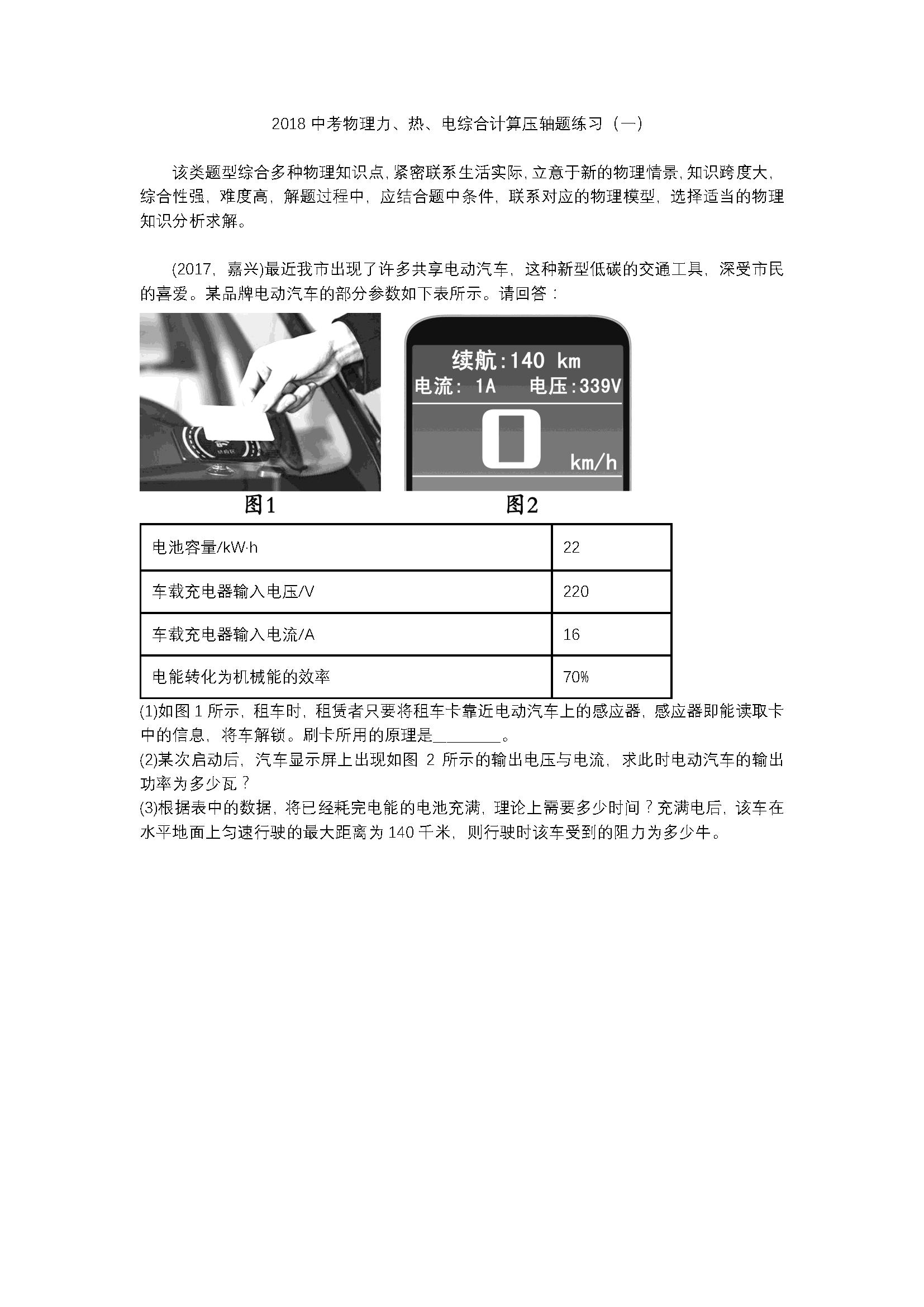 2018中考物理力、热、电综合计算压轴题练习(一)(Word版)