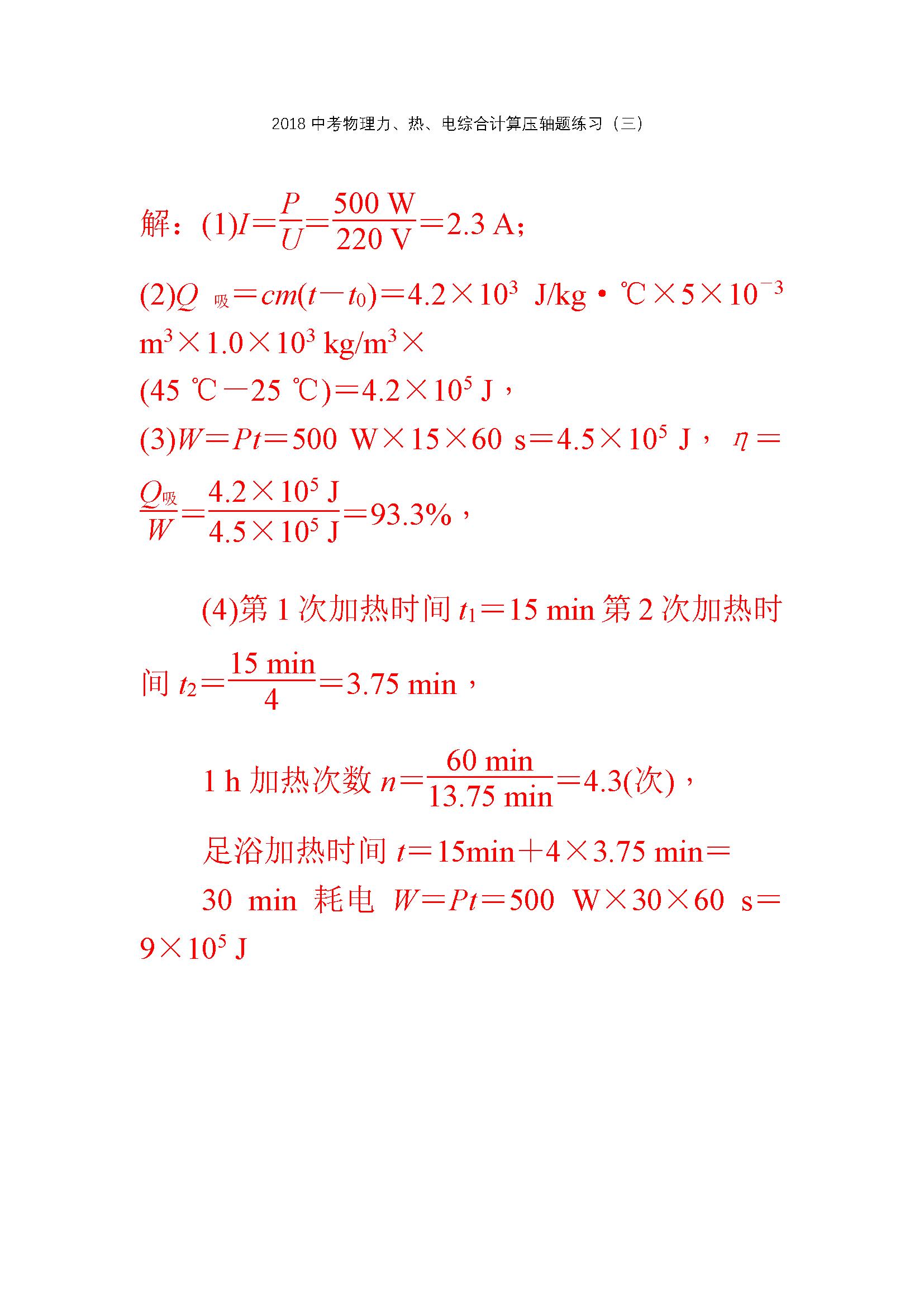 2018中考物理力、热、电综合计算压轴题练习(四)答案(图片版)